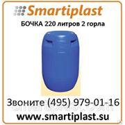 Бочка полиэтиленовая 220 литров 2 горла (2 пробки) 1036х600х70 мм