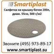 Н/А Салфетка на крышку бочки 200 л, диаметр 55см, 300 г/м2 Артикул FLUTY553