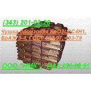 Чушковая бронза БрАЖ10-3 ГОСТ 614-97, ГОСТ 613-79, ГОСТ 493-79 фото