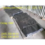 Лист свинцовый С1 5,0х500х1000 мм ГОСТ 9559-89 фото