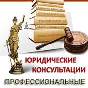 Адвокатские и юридические услуги в Санкт-Петербурге