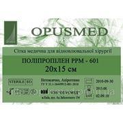 Сетки для лечения грыж, эндопротезы Полипропиленовые, РРМ 601, размер 20x15, OPUSMED фото