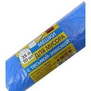 Пакет мусорный ПНД с завяз., 55х60,35л,EXTRA,20шт фото