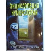 Энциклопедия нумерологии Практическое руководство фото