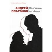 """Книга """"Взыскание погибших"""" Андрей Платонов фото"""
