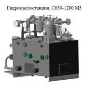 Гидростанция С630-1200М фото