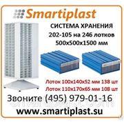 Комплект Sembol Plastik стойка + пластиковые ящики 246 штук KOD MT202-105