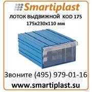 KOD 175 лоток для стеллажа Сембол Пластик 175х230х110 мм