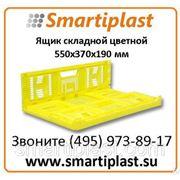 Ящик пластиковый артикул 412 Ящик складной цветной 550х370х190 мм