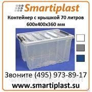 Большой ящик с крышкой 70 литров, размер 600х400х360 мм