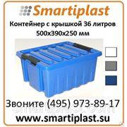Пластиковые ящики с крышкой 36 литров, размер 500х390х250 мм Roxor