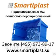 Ящик решетчатый пластиковый вкладываемый многооборотный 60х40х40 см
