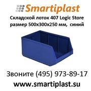 Лоток складской 12.407.61 Лотки пластиковые для склада 500х300х250 мм