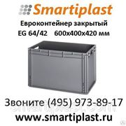 Евроконтейнер закрытый – EG 64/42 ящики пластмассовые 600х400х420 мм AUER