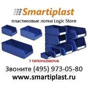 Пластиковые лотки Logic Store для склада складские ящики Ай-пласт