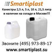 Канистра пластиковая 20 литров для воды и топлива