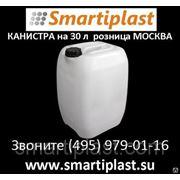 Пластмассовая евроканистра объемом 30 литра