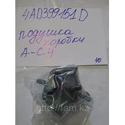 Подушка коробки Аudi -С-4 «Kuschler» фото