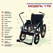 Кресло-коляска рычажная дял инвалидов модель 178 фото