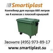 Контейнер пластиковый для мусора на 660 литров с плоской крышкой