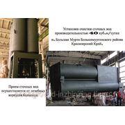 Установки биологической очистки сточных вод от 0,7 до 25 м3/сут.и более фото