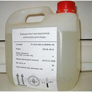 Концентрат ингибиторов коррозии для воды СП-В-10-0