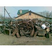 Купим Металлолом в Москве, МО. Прием металлолома круглосуточно. Вывоз от 1-ой до 50 тн. фото