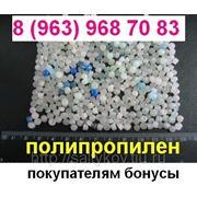 Гранула вторичного полипропилена и полиэтилена