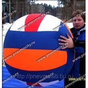 Огромный волейбольный мяч фото