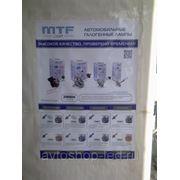Галогеновые лампы MTF-Light Vanadium H4 55W (5000К)