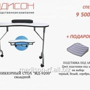 Стол маникюрный МД-9200 фото