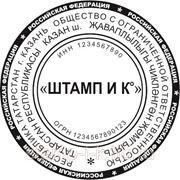 Изготовление основной печати юридического лица (ООО, ЗАО, ОАО и др.) фото