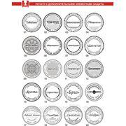 Штампы и печати для ООО с элементами защиты