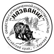 Изготовление печати организации ООО ОАО ЗАО в Барнауле в выходные и праздничные дни фото