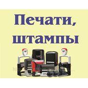 Изготовление печатей и штампов фото