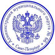 Печати муниципальных учреждений фото