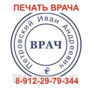 Печать врача Бесплат.доставка (Екб) фото