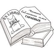 Изготовление экслибрисов (отличительный знак частной библиотеки) фото