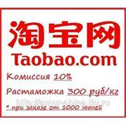 Помощь в покупках на taobao (комиссия 10%) фото
