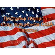 Покупка и доставка товаров из США , Китая ,Японии и тд. фото