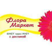 Доставка цветов по России фото