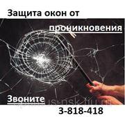 БРОНИРОВАНИЕ стекол (класс защиты А1) фото