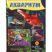 Н. Белов Аквариум фото