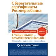 Сберегательные сертификаты фото