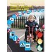 Правила дорожного движения дошкольникам фото