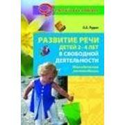 Развитие речи детей 2—4 лет в свободной деятельности фото