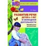 Развитие речи детей 6—7 лет в свободной деятельности фото