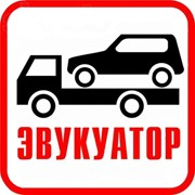 Эвакуатор Астана, «Перекресток» сеть шинный центров фото