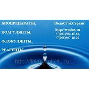 Коагулянт Аква Аурат 30. Полиоксихлорид алюминия. Для хозяйственно-питьевого водоснабжения. фото