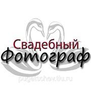 """Свадебный фотограф. Пакет услуг """"Минимальный"""" (Цифровое фото) фото"""